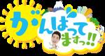 logo_ganbattemasu[1].png